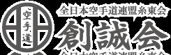 全日本空手道連盟糸東会「創誠会」